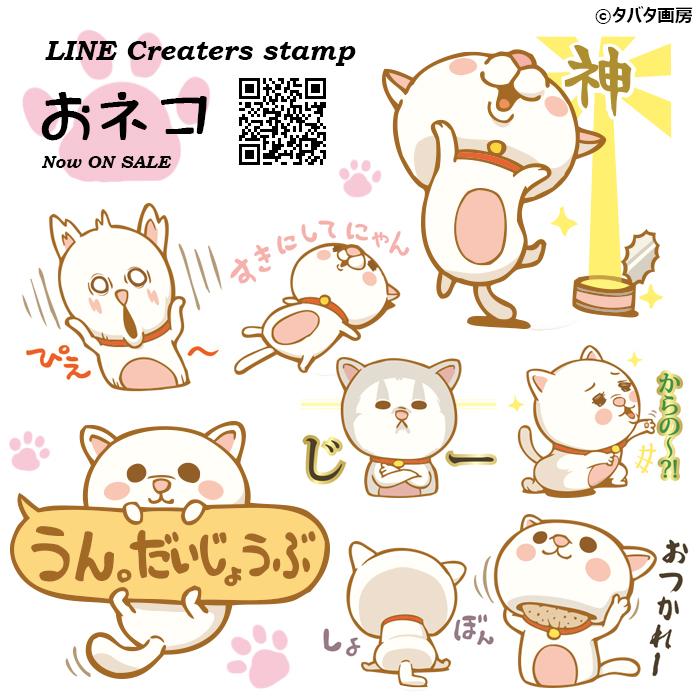 おネコ_告知画像