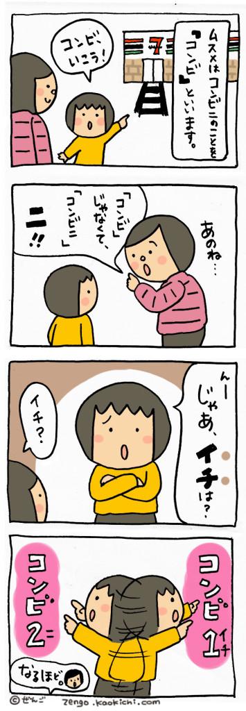 20160120コンビ_ニ
