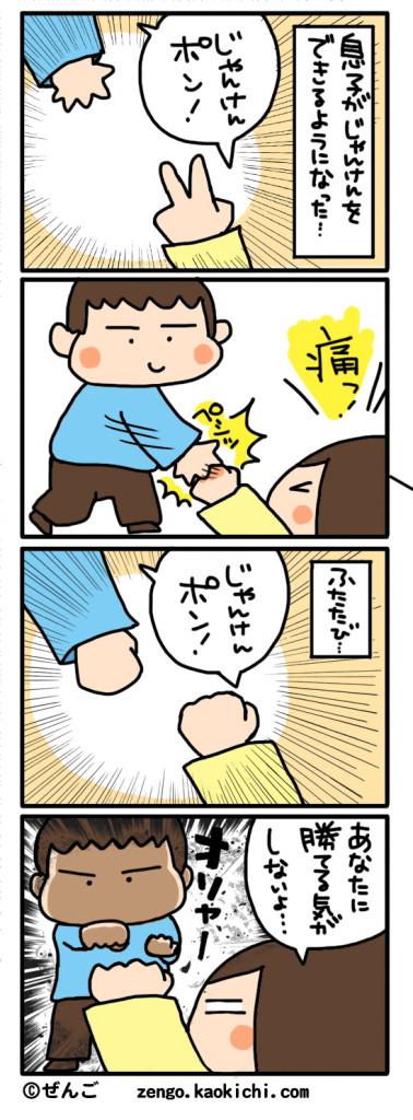 20160221楽空のじゃんけん