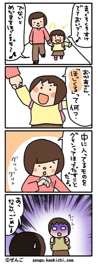 20160320ほじくる