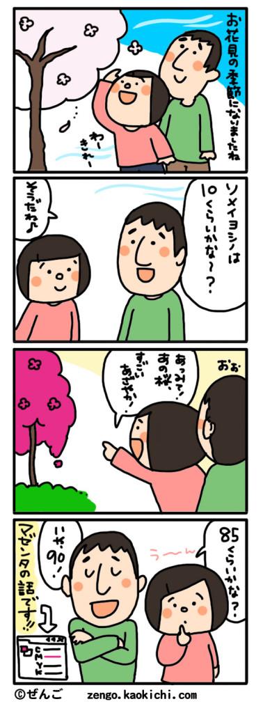 0404花見