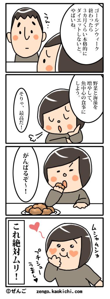 0509絶対無理